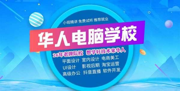 河南华人学校室内设计辅导专业班