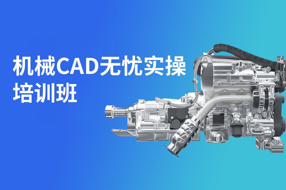 苏州机械CAD实操培训班