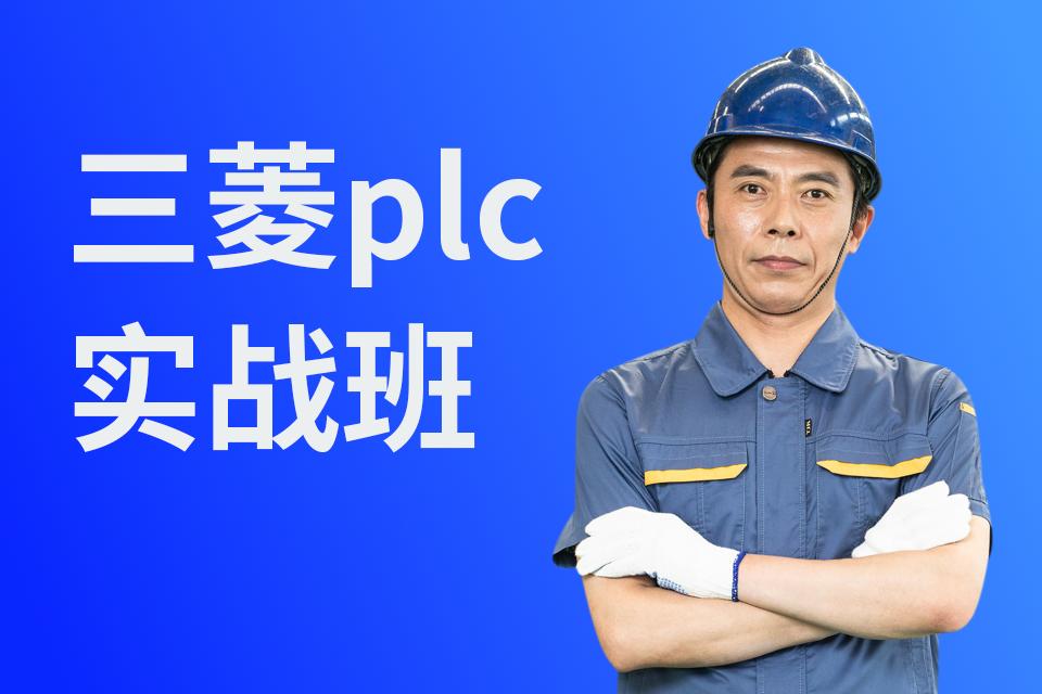 苏州三菱plc实操培训班