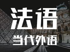 法國留學需要高考成績嗎