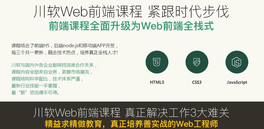 成都WEB前端技術學起來容易嗎?