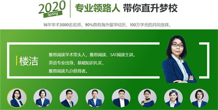 杭州新航道2020春季雅思ManBetX客户端开班