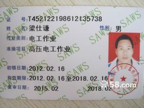 北京高压安装(原电工进网)报名考试