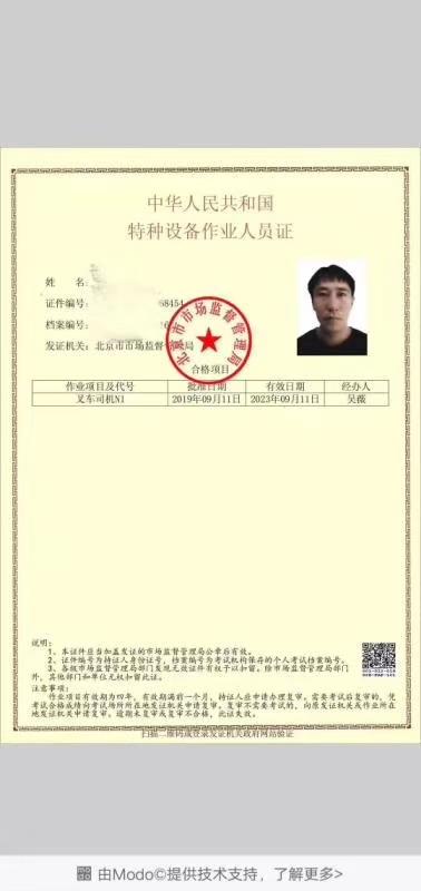 北京昌平特种设备安全管理证考试报名