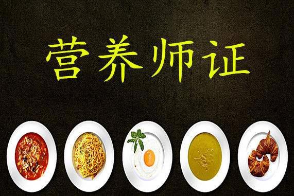 南阳市营养师的就业范围_营养师证书的用途