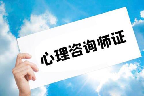郑州心理咨询师报考时间及考试流程。