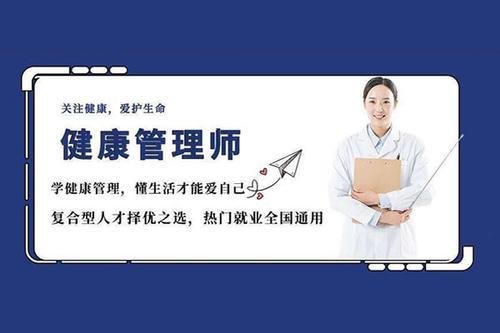 南阳市健康管理师报名_健康管理师认可度高吗?