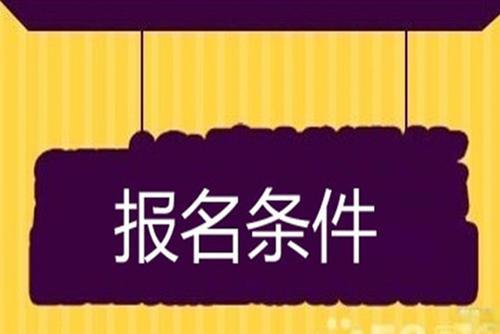 想在武汉考取一个产后修复师的证书需要什么条件吗