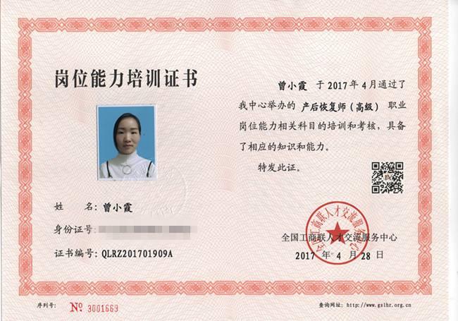 在重庆考一个产后修复师证怎么报名?