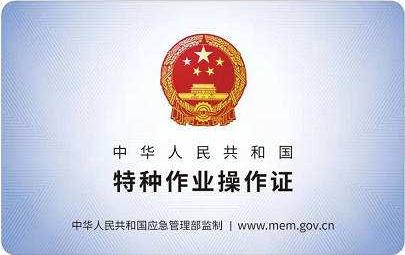 广元高空作业证在哪里办?费用多少钱?